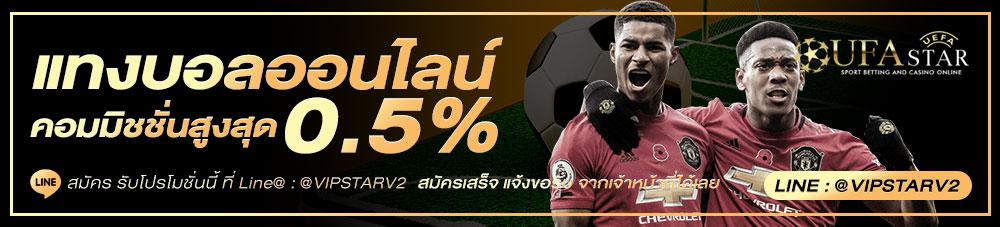 UFABET แทงบอลออนไลน์ คืนคอมมิชชั่น 0.5%