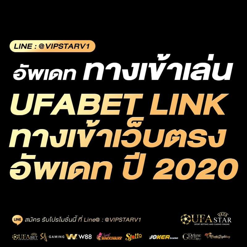 Ufabet link ทางเข้าเว็บตรง